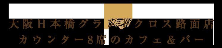 大阪日本橋グランドクロス路面店 カウンター8席のカフェ&バー